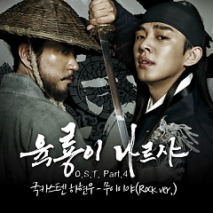 Six Flying Dragons OST Part.4