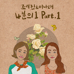Greeting (From A Quarter, Pt.1) - Lee Narae