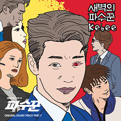 Lookout OST Part.7 - Kebee