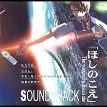 Hoshi No Koe OST - Tenmon