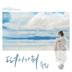 Fantastic OST Part.5 - Suki