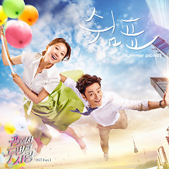 Second To Last Love OST Part.1