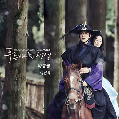 The Legend Of The Blue Sea OST Part.6 - Lee Sun Hee