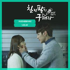 Perseverance Goo Hae Ra OST Part.9 - Yoo Seung Eun,Ulala Session,Team Never Stop