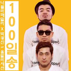 100일 송 - Namolla Family