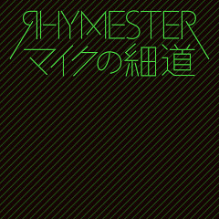 Mike no Hosomichi - RHYMESTER