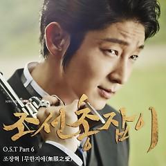 Gunman In Joseon OST Part 6 - Jo Jang Hyuk