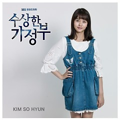 Suspicious Housekeeper OST Part.3