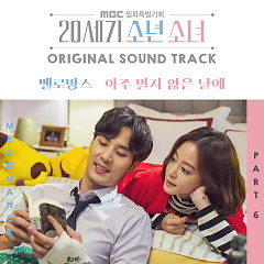 20th Century Boy and Girl OST Part.6