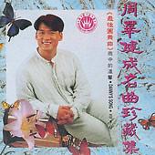 成名曲珍藏集/ Bộ Sưu Tập Những Bài Hát Nổi Tiếng (CD2) - Châu Hoa Kiện