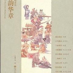 伟大的音乐•国韵华章/ Âm Nhạc Của Vĩ Đại - Quốc Vận Hoa Chương (CD17)