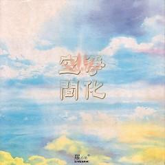 净化空间 / Tịnh Hóa Không Gian - Đàm Vịnh Lân