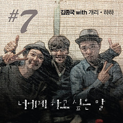 Vol.7 Kim Jong Kook - Kim Jong Kook