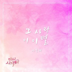 Start Again OST Part.22 - Magolpy