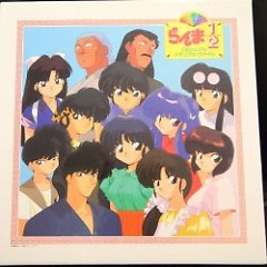 Ranma½ CD Singles Memorial File Disc 02