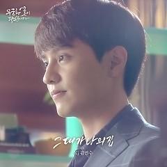 Lovers In Bloom OST Part.10 - Kj Kim Min Soo
