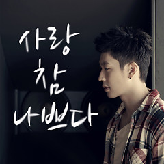 Love Is Bad - Tim (Hwang Young Min)