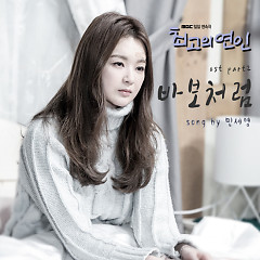 The Dearest Lady OST Part.2
