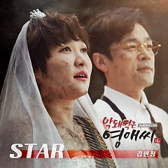 Rude Miss Young A Season 16 OST Part.1 - Kim Hyun Jung