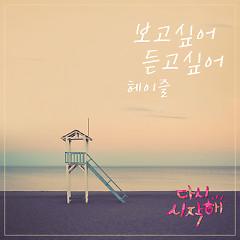 Start Again OST Part.26 - Hazel