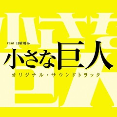 Chiisana Kyojin (TV Drama) Original Soundtrack - Hideakira Kimura