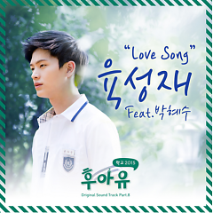 Who Are You – School 2015 OST Part. 8 - Yook Sung Jae