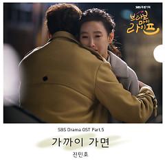 Bravo, My Life! OST Part.5