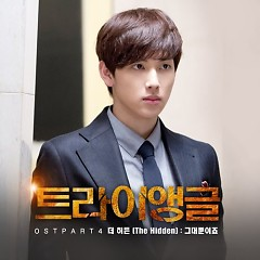 Triangle OST Part.4 - The Hidden