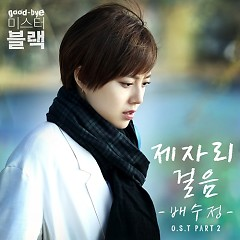 Goodbye Mr.Black OST Part.2 - Pae Su Jung