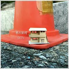 CCTV (Single)