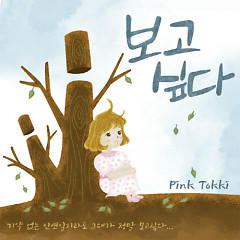 I Miss You - Pink Tokki