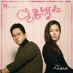 The Mother And Daughter-In-Law OST Part.6