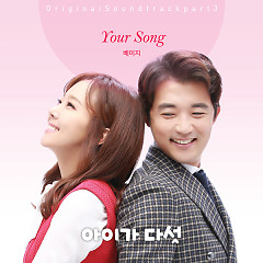 Five Children OST Part.3
