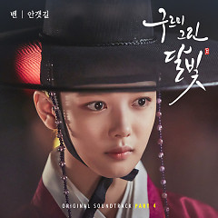 Moonlight Drawn By Clouds OST Part.4