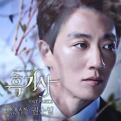 Black Knight OST Part.2 - Kwon Soon Il