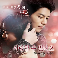 Her Lovely Heels OST Part 1 - Jo Hyun Ah (Urban Zakapa)