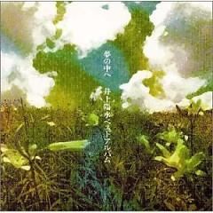 Yume no naka he -Yousui Inoue Best Album-