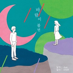 The Wind Blows (Single)