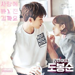 Strong Woman Do Bong Soon OST Part.6 - VROMANCE