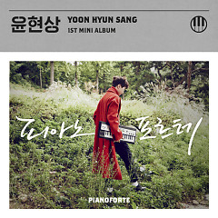 PIANOFORTE -                                  Yoon Hyun Sang
