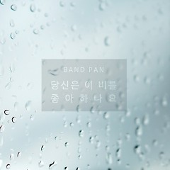 Do You Like The Rain (Single)