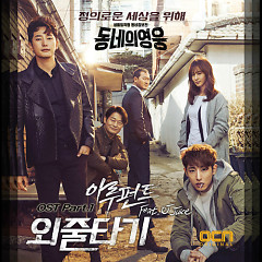 Neighborhood Hero OST Part.1
