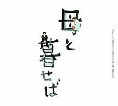 Haha to Kuraseba Original Soundtrack