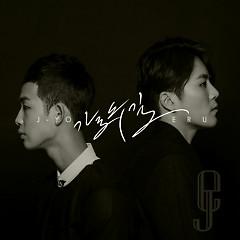 Eru 10th Project Part 2 'Garosu-gil' - Eru,Lucky J