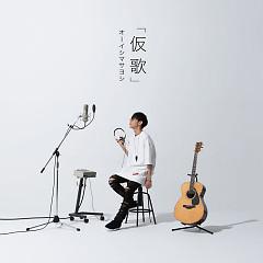 Cover Album 'Kariuta' - Masayoshi Ohishi