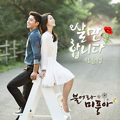 Blow Breeze OST Part.4