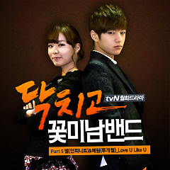 Shut Up Flower Boy Band OST Part.5