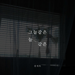 Like A Shade, Always The Same - Hong Jae Mok