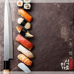 Sushi (Single)