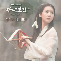 Mirror Of The Witch OST Part.3 - Lim Jeong-Hee